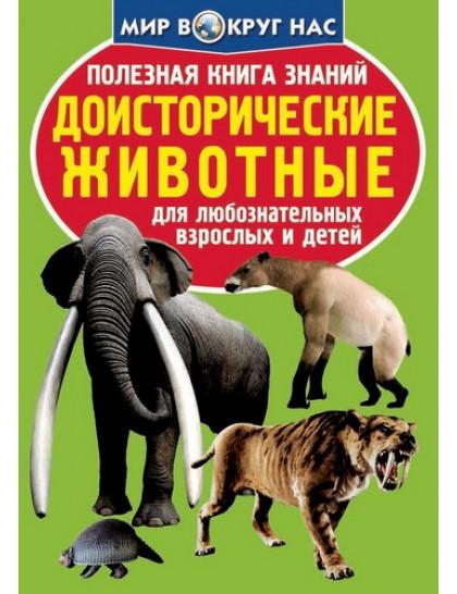 Полезная книга знаний. Доисторические животные
