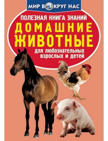 Полезная книга знаний. Домашние животные