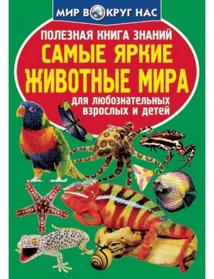 Полезная книга знаний. Самые яркие животные Мира