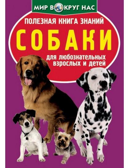 Полезная книга знаний. Собаки