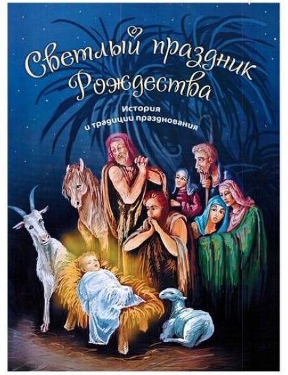 БДС Светлый праздник Рождества