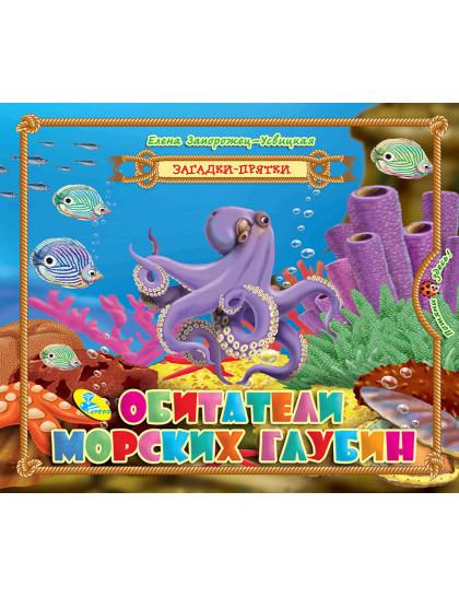 Загадки-прятки. Обитатели морских глубин