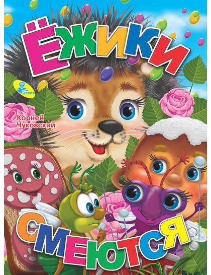 Книжка-картонка А6. Чуковский. Ёжики смеются