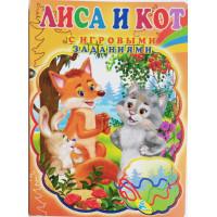 Книжка-картонка с игровыми заданиями А5. Лисица и кот