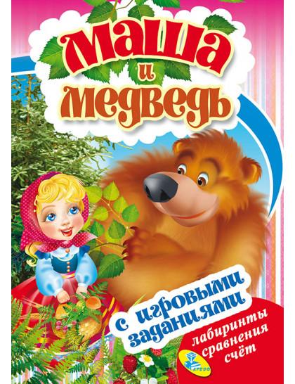 Книжка-картонка с игровыми заданиями А5. Маша и медведь