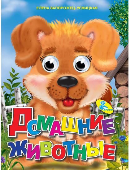 Книжка-глазки А7. Домашние животные