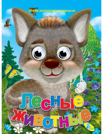 Книжка-глазки А7. Лесные животные