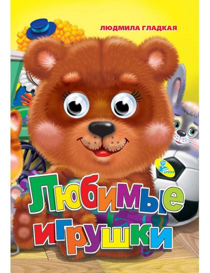 Книжка-глазки А7. Любимые игрушки