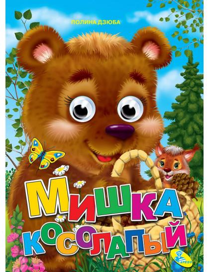 Книжка-глазки А5. Мишка косолапый