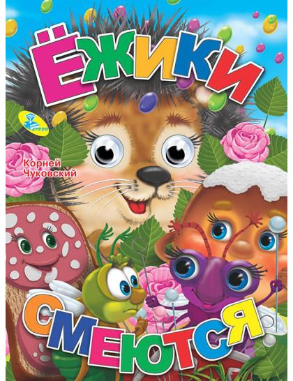 Книжка-глазки А5. Чуковский. Ежики смеются