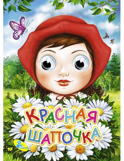 Книжка-глазки А5. Красная шапочка