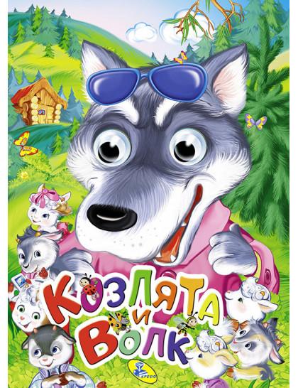 Книжка-глазки А5. Козлята и волк
