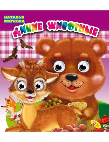 Книжка-глазки (двойные) А5. Дикие животные