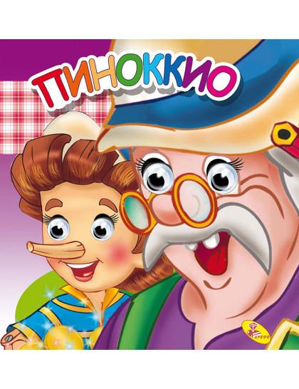 Книжка-глазки (двойные) А5. Пиноккио