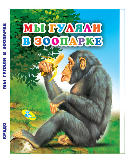 Книжка-гармошка. Мы гуляем в зоопарке