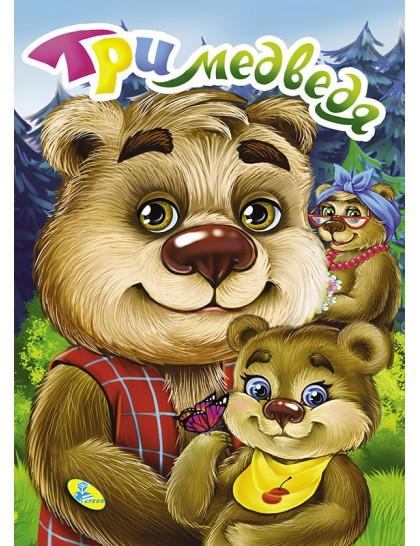Меловка А5. Три медведя