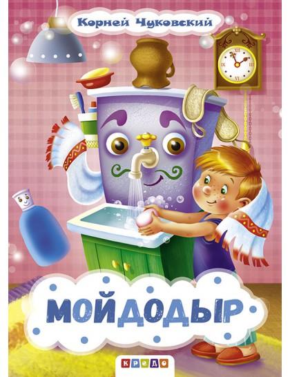 Меловка А5. Чуковский. Мойдодыр