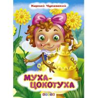 Меловка А5. Чуковский. Муха-Цокотуха
