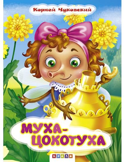 Книжка-картонка А5. Чуковский. Муха-Цокотуха
