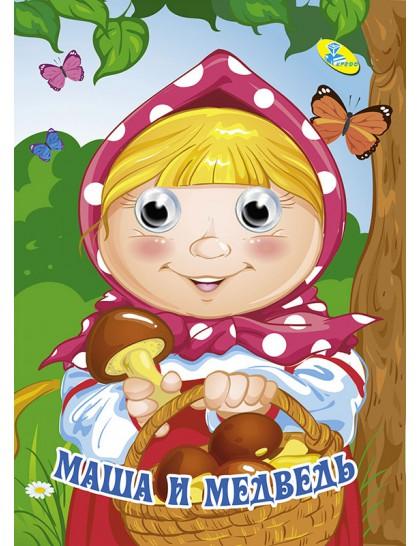 Книжка-картонка А5. Маша и медведь