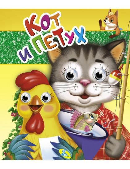 Книжка-глазки (двойные) А5.Кот и петух