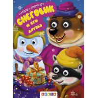 Детская библиотечка. Снеговик и его друзья