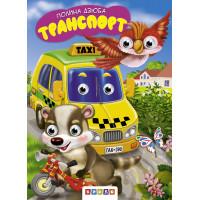 Детская библиотечка. Транспорт