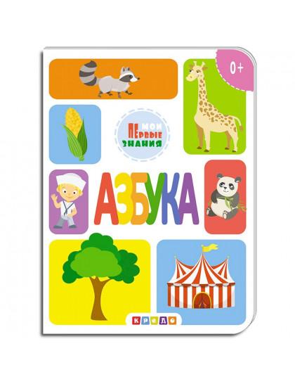 Книжка-картонка А5. Азбука (Мои первые знания)