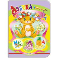 Книжка-картонка А5. Азбука