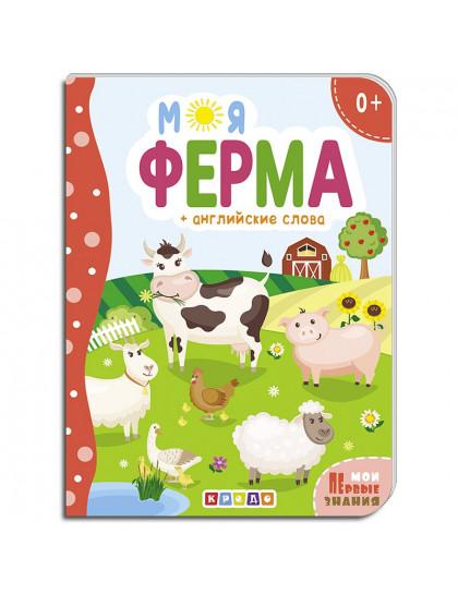 Книжка-картонка А5. Моя ферма