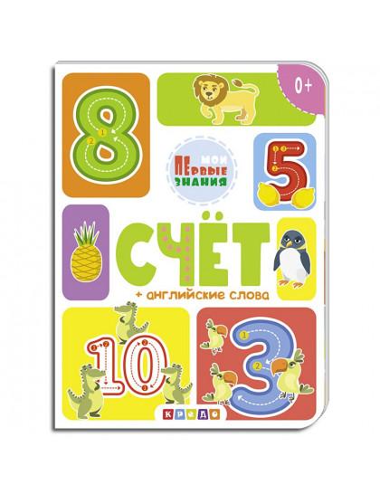 Книжка-картонка А5. Счёт (Мои первые знания)