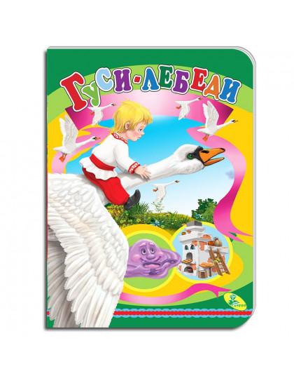 Книжка-картонка А5. Гуси –лебеди