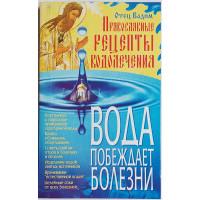 Вода побеждает болезни.Православные рецепты водолечения