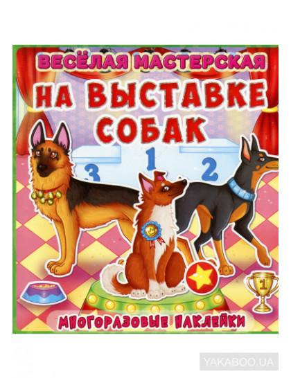 Веселая мастерская. На выставке собак. Многоразовые наклейки