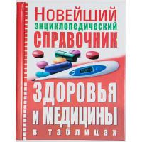 Новейший энциклопедический справочник здоровья и медицины в таблицах
