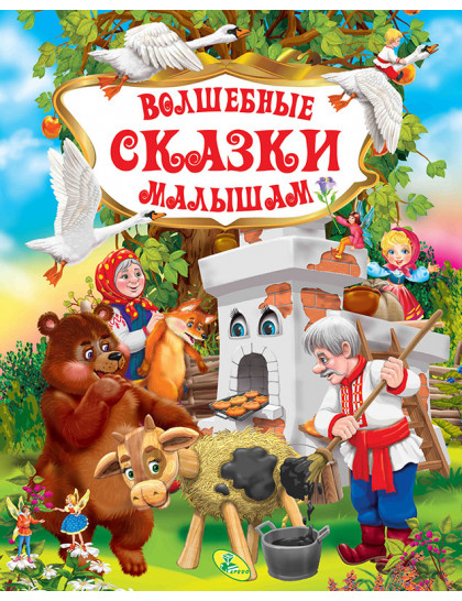 Л.С.Волшебные сказки малышам