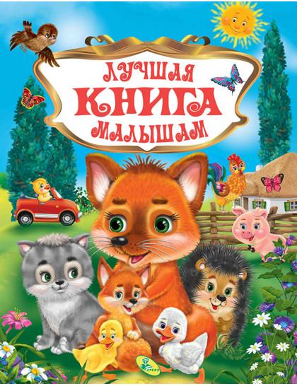 Л.С. Лучшая книга малышам