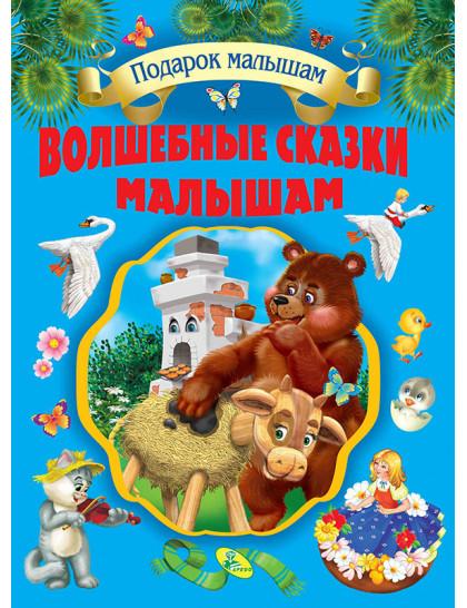 Л.С. Волшебные сказки малышам (подарочное издание)