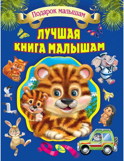 Л.С. Лучшая книга малышам (подарочное издание)