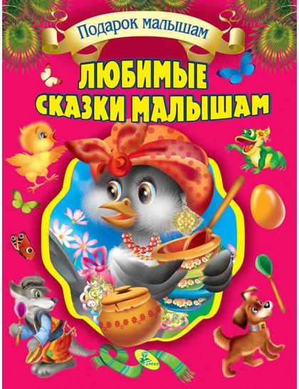 Л.С. Любимые сказки малышам (подарочное издание)