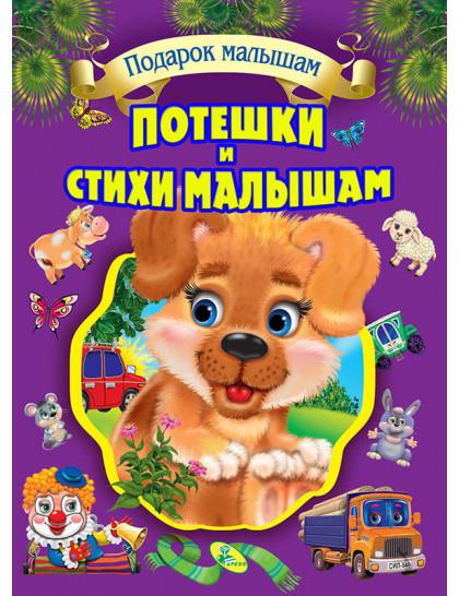 Л.С. Потешки и стихи малышам (подарочное издание)