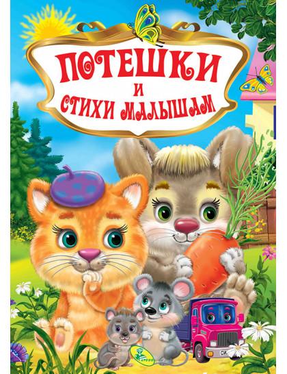 Л.С. Потешки и стихи малышам
