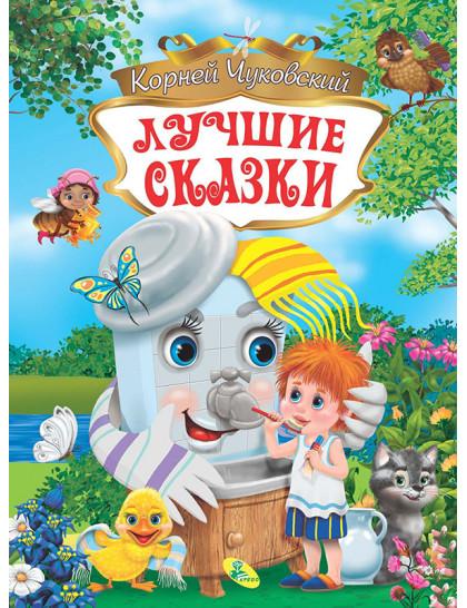 Л.С. Корней Чуковский. Лучшие сказки