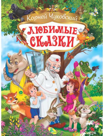 Л.С. Корней Чуковский. Любимые сказки