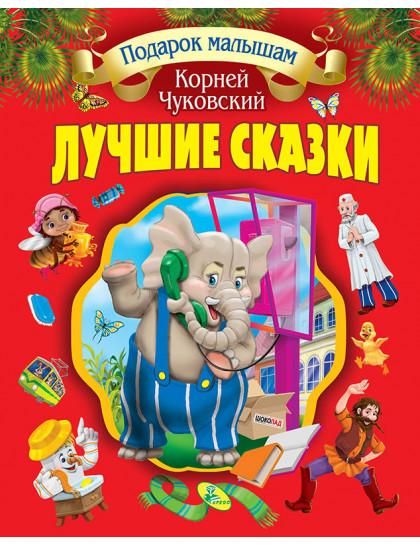 Л.С. Корней Чуковский. Лучшие сказки (подарочное издание)
