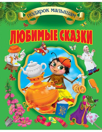 Л.С. Корней Чуковский. Любимые сказки (подарочное издание)