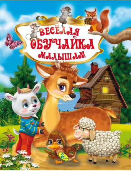 Л.С.Веселая обучайка малышам