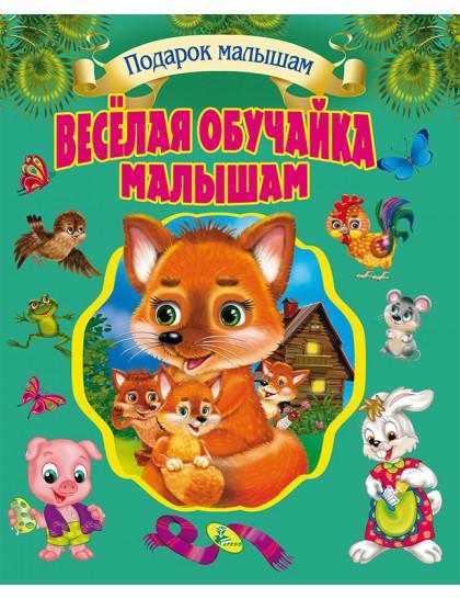 Л.С. Веселая обучайка малышам (подарочное издание)