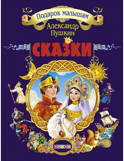 Подарок малышам.Пушкин Александр Сергеевич