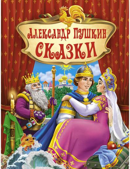 Л.С. Пушкин Александр Сергеевич